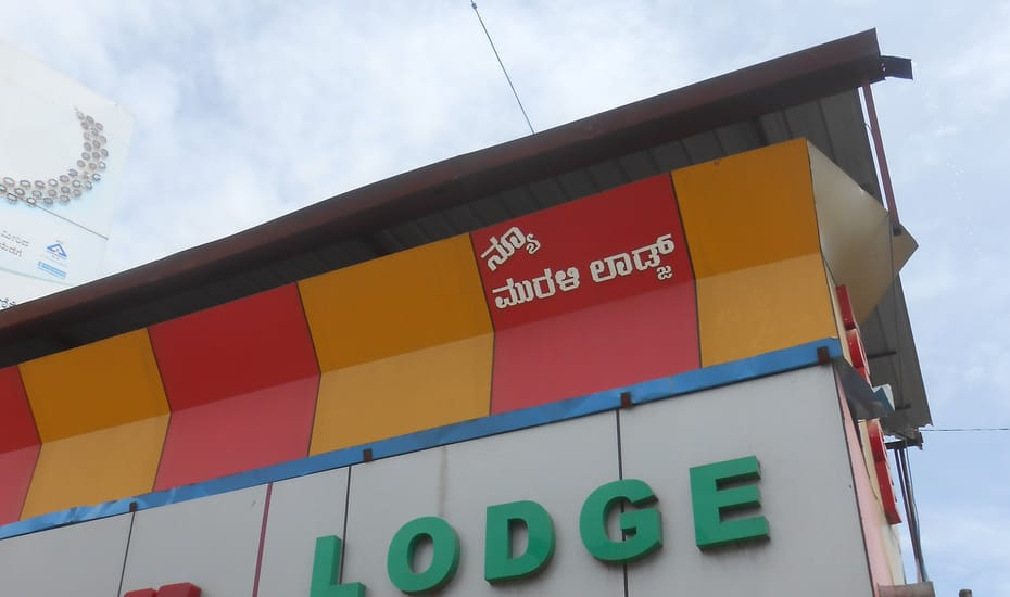 Murali Lodge Mysore