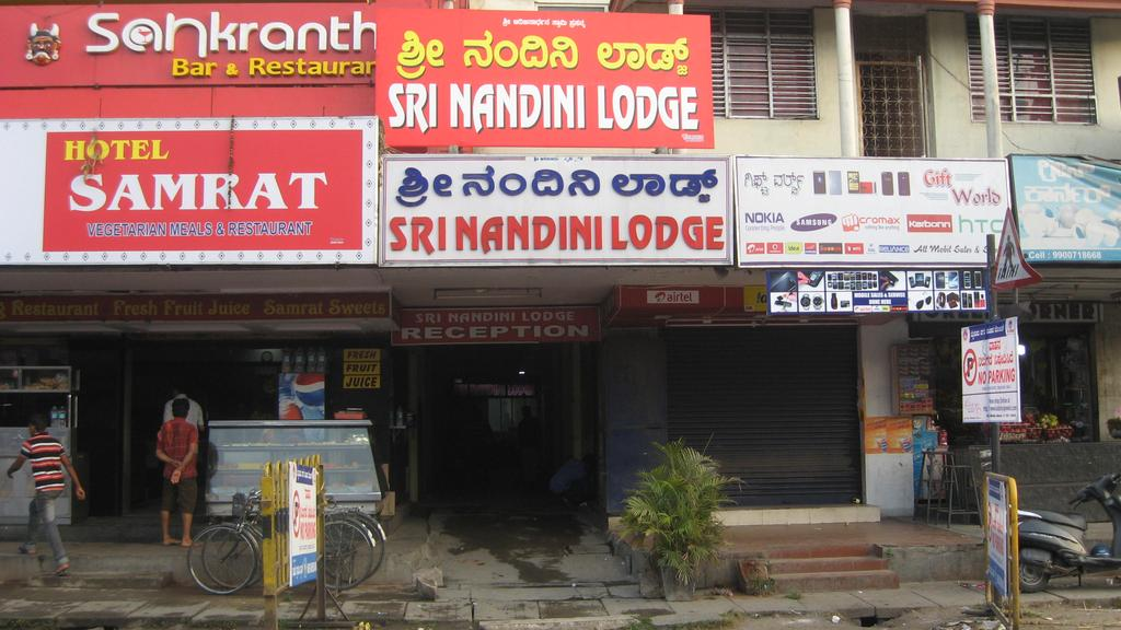 Sri Nandini Lodge Mysore